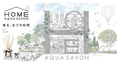 ホーム アクアシャボン  -HOME AQUA SAVON-