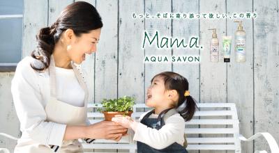 ママ アクアシャボン -Mama AQUA SAVON-